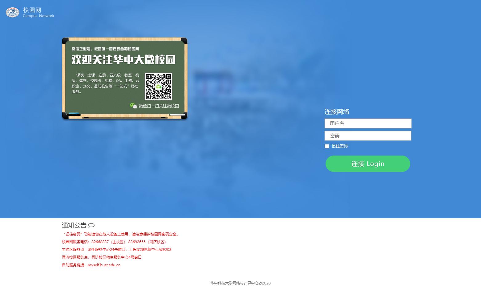 华科校园网认证页面