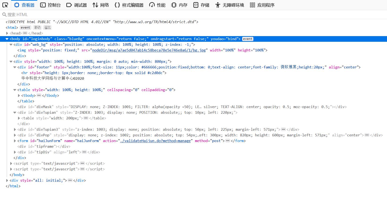页面html